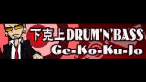 下克上 DRUM'N'BASS 「Ge-Ko-Ku-Jo」