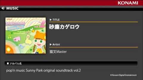 砂塵カゲロウ pop'n music Sunny Park original soundtrack vol