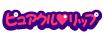 Purecul Lip banner