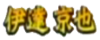 Date Kyouya Name Banner