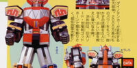 Megazord (Mighty Morphin Power Rangers)