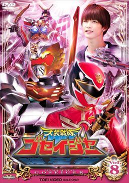 File:Goseiger DVD Vol 8.jpg