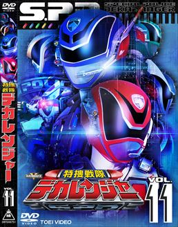 File:Dekaranger DVD Vol 11.jpg