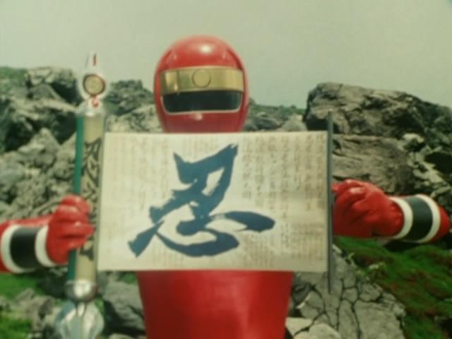 File:-G.U.I.S. H-S- Ninja Sentai Kakuranger 25 (F848977A).mkv snapshot 15.19 -2013.09.13 01.05.34-.jpg