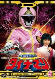 Dynaman DVD Vol 5