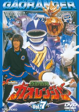 File:Gaoranger DVD Vol 7.jpg