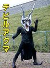 File:Devil Devil.jpg