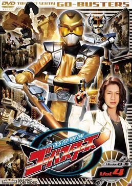 File:Go-Busters DVD Vol 4.jpg