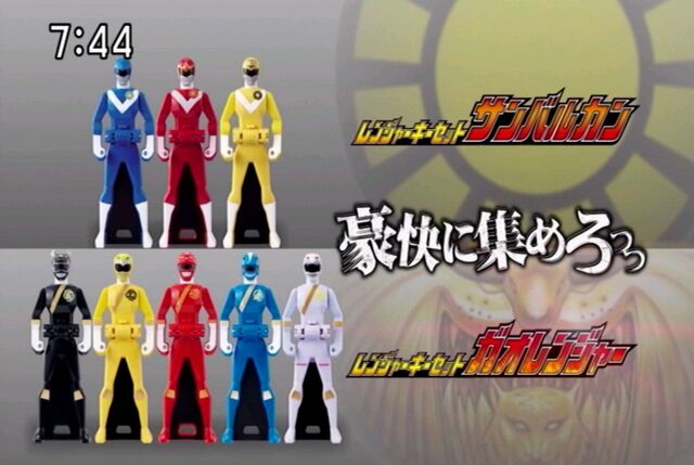 File:Sun Vulcan and Gaoranger Legend Key commercial.jpg