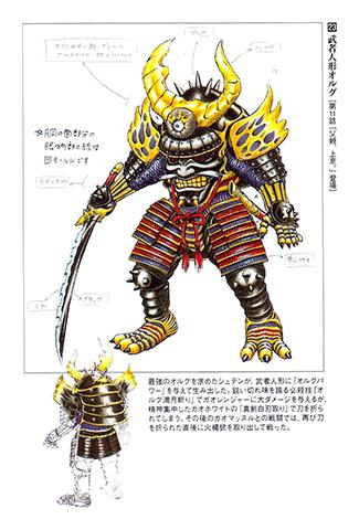 File:Samuraidollorgconcept.png
