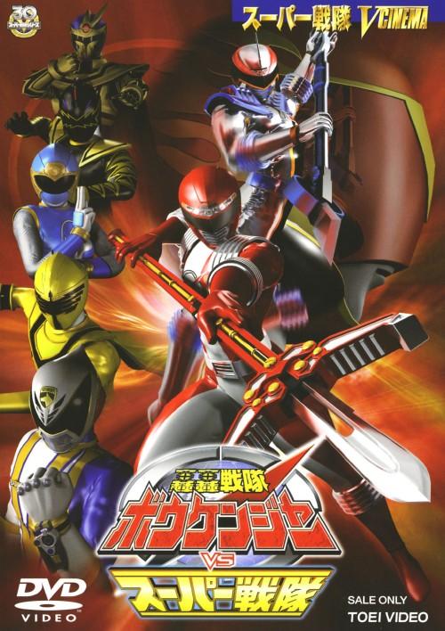 File:Boukenger VS Super Sentai.jpg