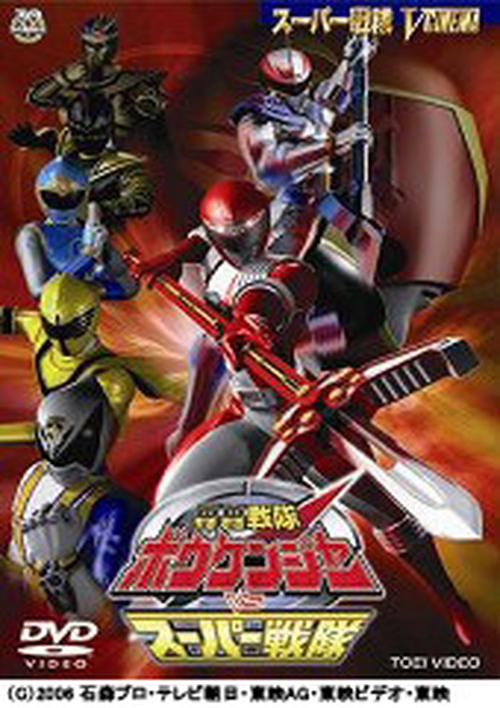 Boukenger VS Super Sentai