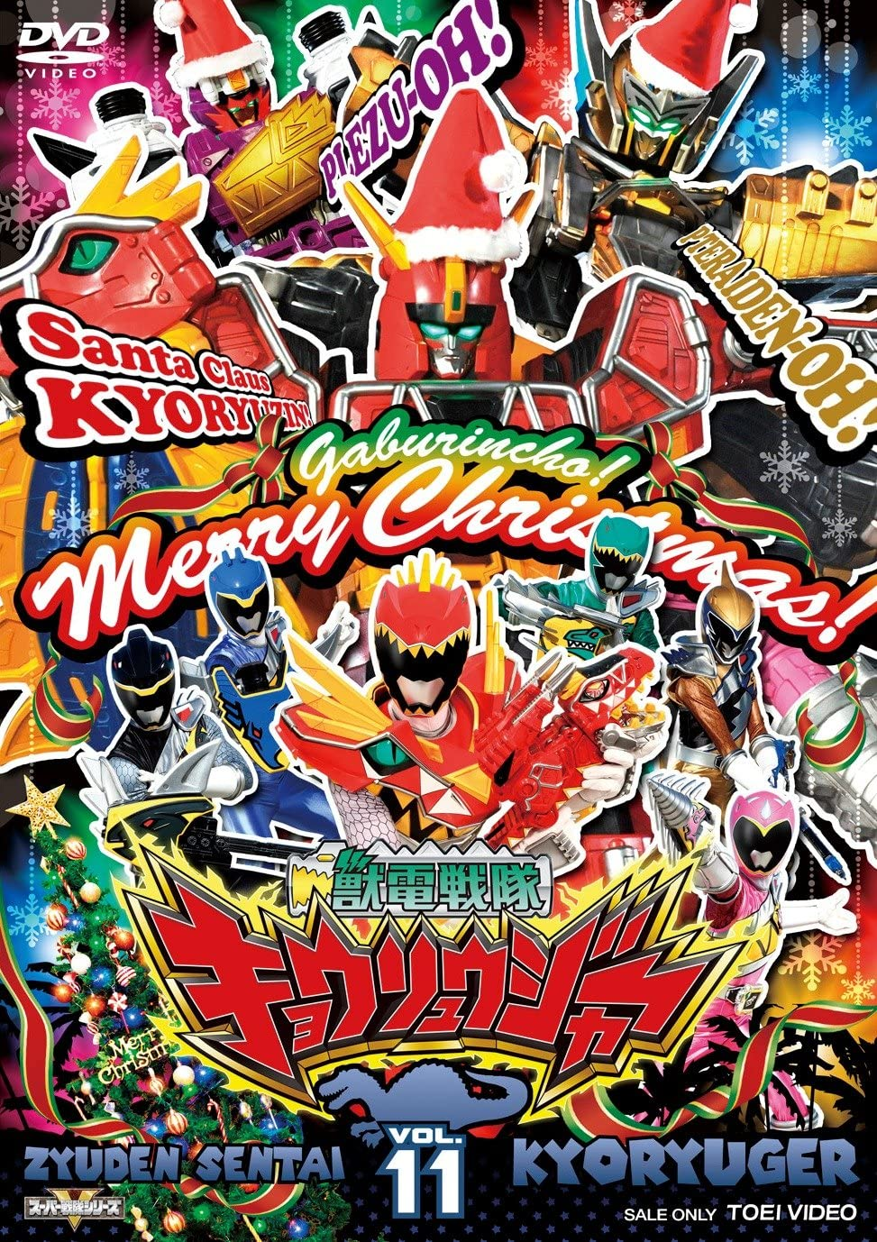 File:Kyoryuger DVD Vol 11.jpg