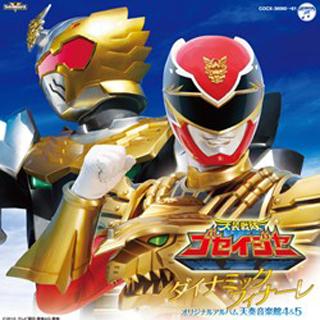 File:Goseiger-album.jpg