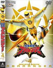Abaranger DVD Vol 4
