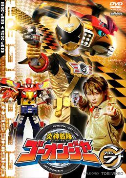 File:Go-Onger DVD Vol 7.jpg