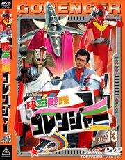 Gorenger DVD Vol 13