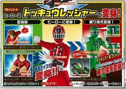 File:Red & Green Tokkyu 1.jpg