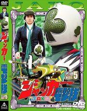 JAKQ DVD Vol 5