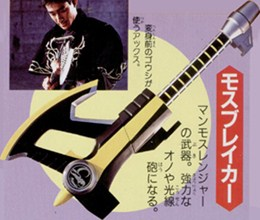 File:Power Cannon MMPR.jpg