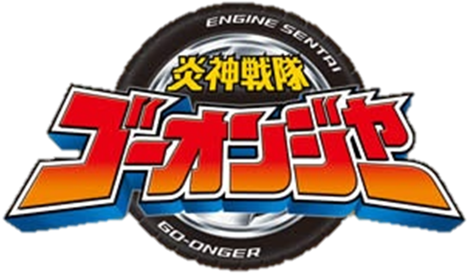 File:Logo-goonger.png