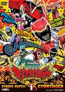 Kyoryuger DVD Vol 1