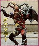File:Akumalar monster.jpg