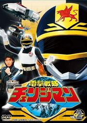 Changeman DVD Vol 2