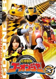Go-Onger DVD Vol 3