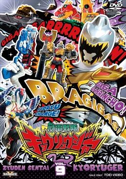 File:Kyoryuger DVD Vol 9.jpg