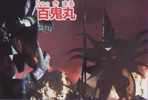 File:Gao-vi-hyakkimaru.jpg