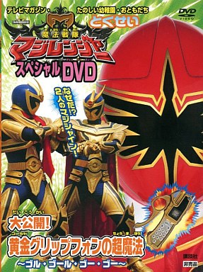 File:Mahou Sentai Magiranger DVD.jpg