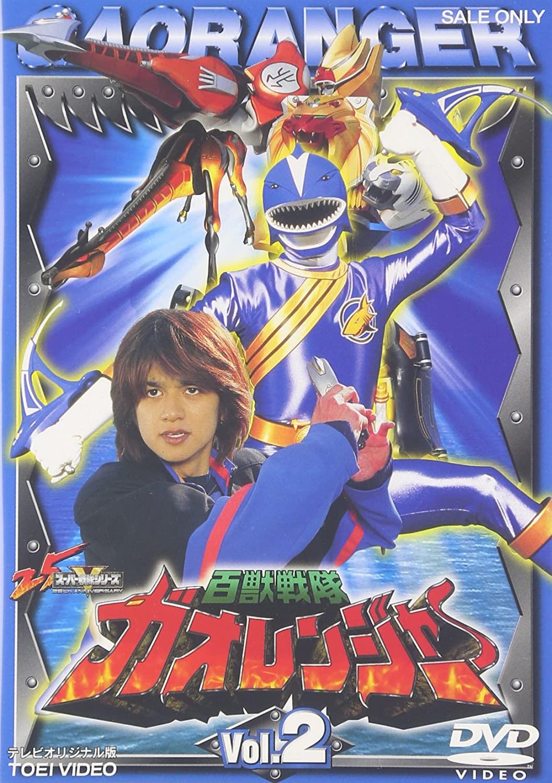 File:Gaoranger DVD Vol 2.jpg