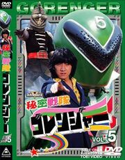 Gorenger DVD Vol 5