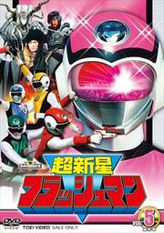 Flashman DVD Vol 5