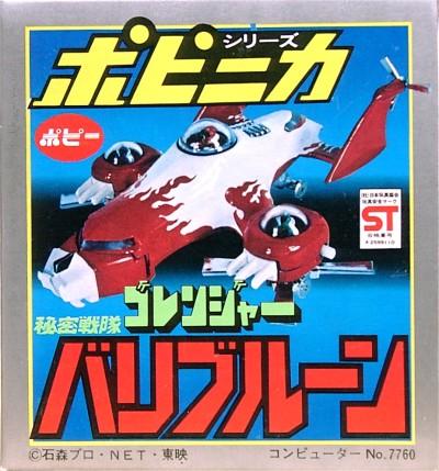 File:Toys-1975-01.jpg
