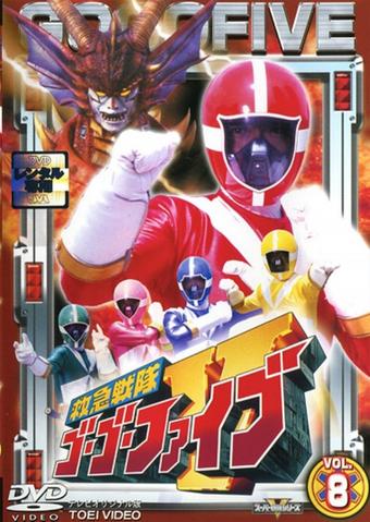 File:KyuKyu Sentai GoGoV Dvd Vol 8.png