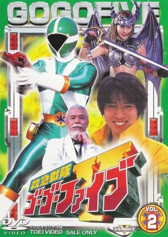 File:KyuKyu Sentai GoGoV Dvd Vol 2.png