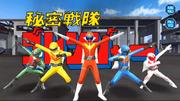 Himitsu Sentai Gorenger in Super Sentai Legacy Wars