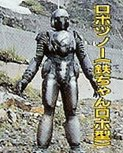 File:31. Robo Brain01.jpg