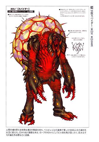 File:Spiderconcept.png