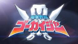 海賊戦隊ゴーカイジャー Title Card.jpg