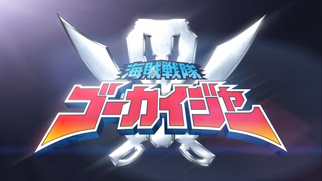 File:海賊戦隊ゴーカイジャー Title Card.jpg