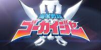Comparison:Kaizoku Sentai Gokaiger vs. Power Rangers Super Megaforce
