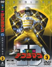 Denziman DVD Vol 3