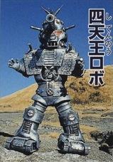 File:Four Kings Robo.jpg