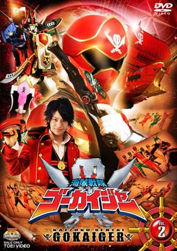 File:Gokaiger DVD Vol 2.jpg