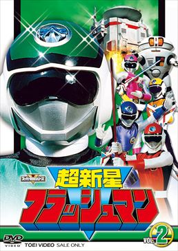 File:Flashman DVD Vol 2.jpg