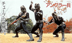 File:Ungler Soldiers.jpg