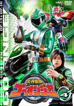 File:Go-Onger DVD Vol 4.jpg